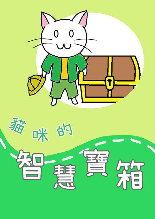 貓咪的智慧寶箱