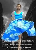 3D虛擬時尚走秀設計與製作