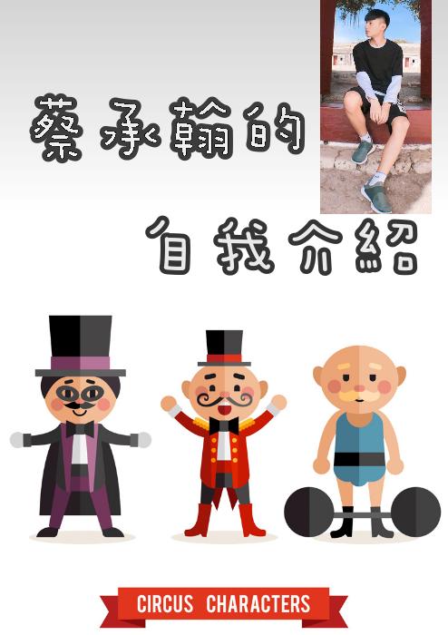 蔡承翰a自我介紹