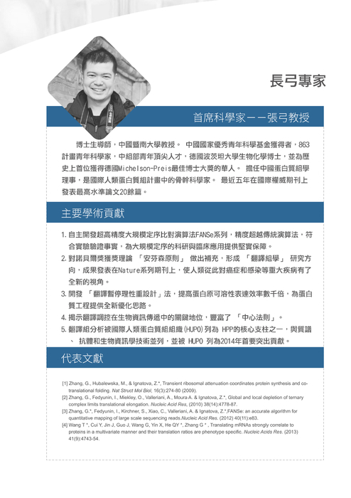 0405長弓科研產品手冊