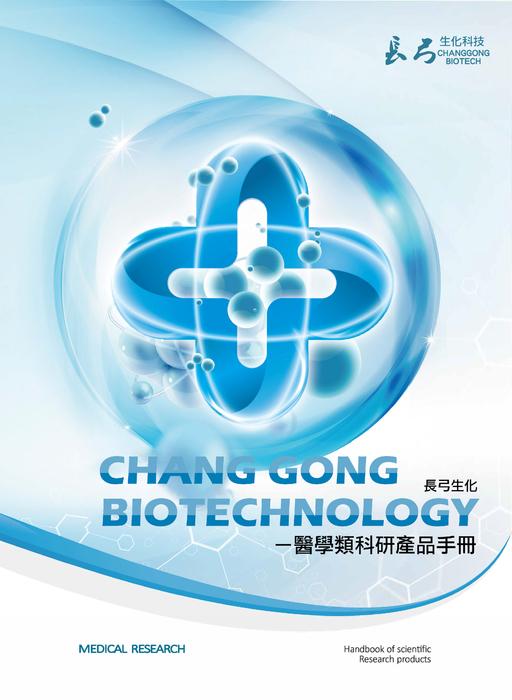 長弓生化科技醫學類科研產品手冊