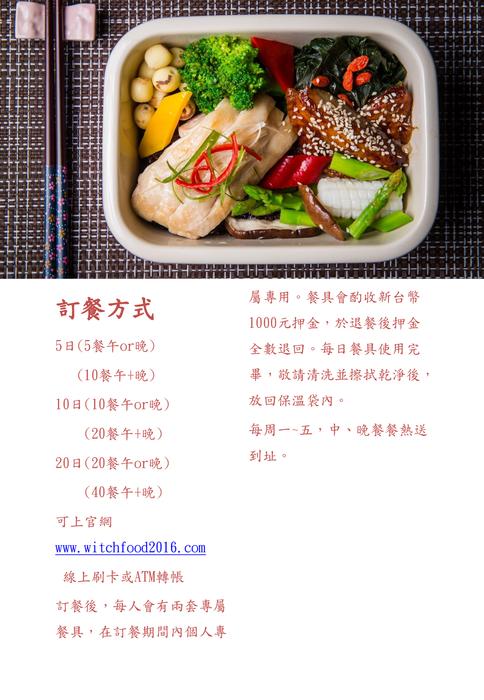 健康餐電子書