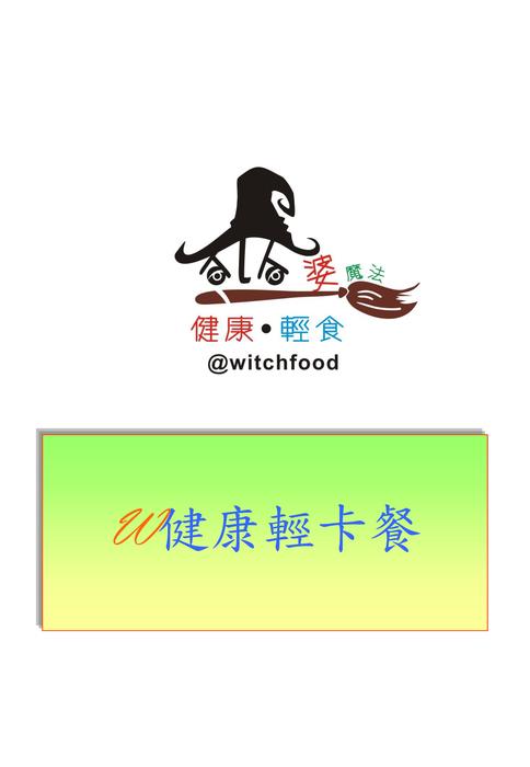 轻食餐厅标志设计