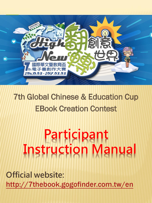 7th Teaching Manual