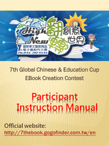 7th Teaching Manual