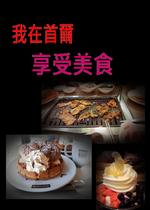 我在首爾享受美食