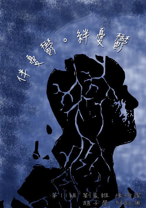 伴憂鬱,絆憂鬱 - 憂鬱症初步認識