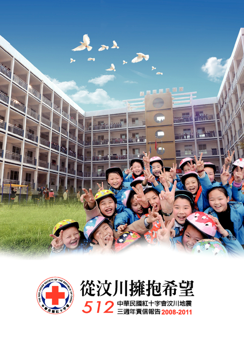 中華民國紅十字會「從汶川擁抱希望」電子書