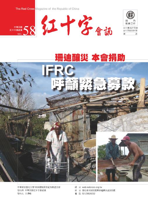 NO58紅十字會訊-珊迪釀災 本會捐助 IFRC 呼籲緊急募款