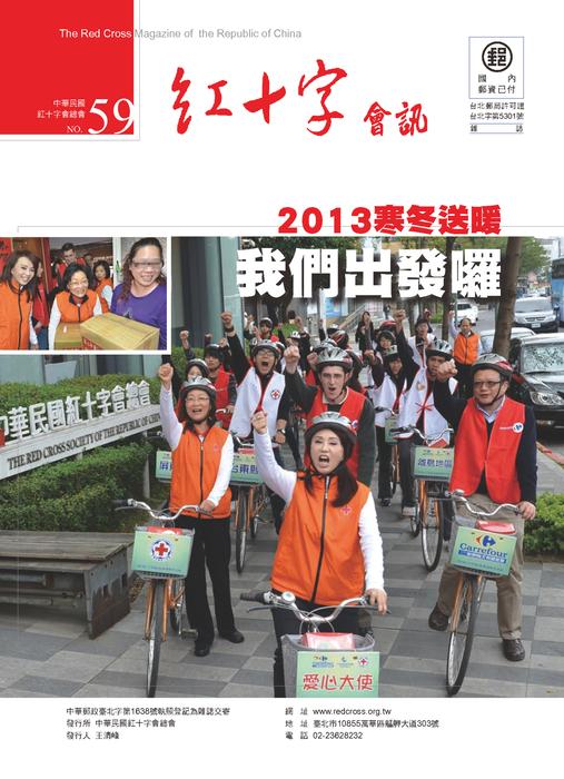 NO59紅十字會訊-2013