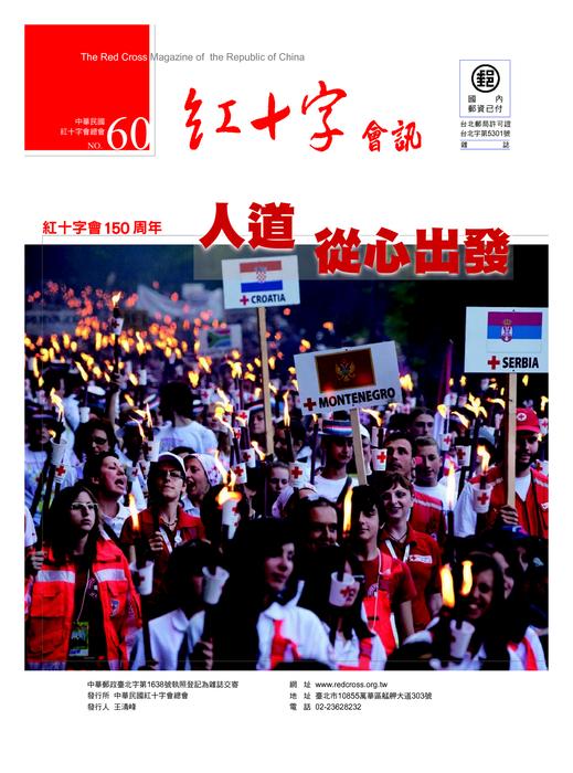 NO60紅十字會訊-紅十字會150周年  人道從心出發