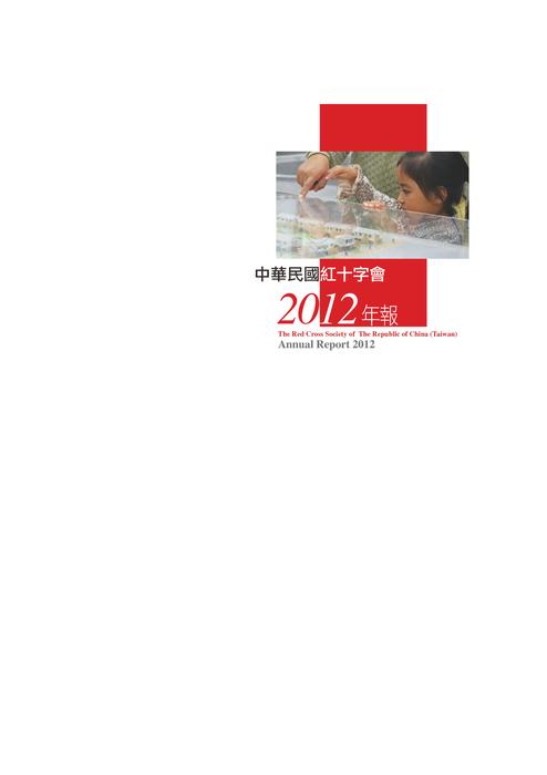 中華民國紅十字會2012年報