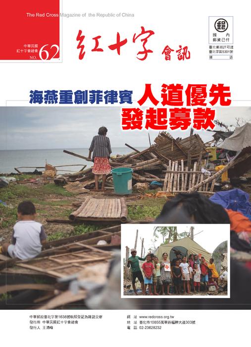 NO62紅十字會訊-海燕重創菲律賓 人道優先 發起募款