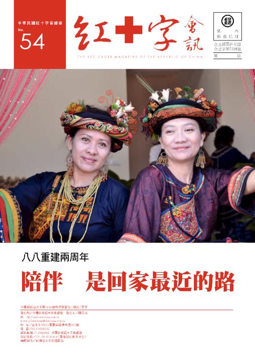 中華民國紅十字會訊-54期