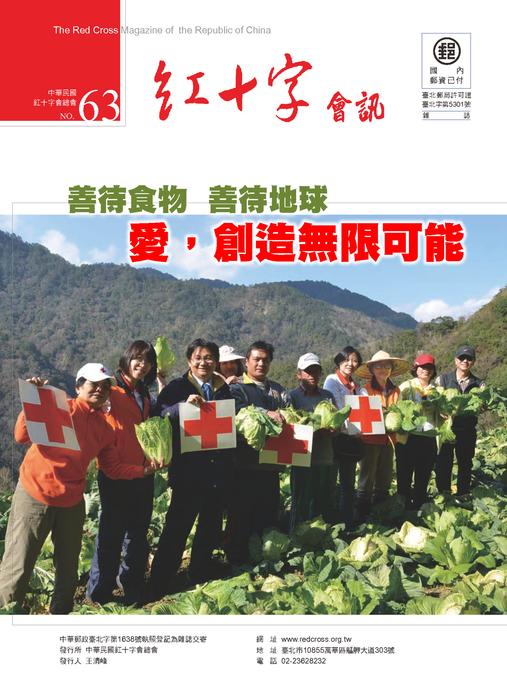 NO63紅十字會訊---善待食物 善待地球  愛。創造無限可能