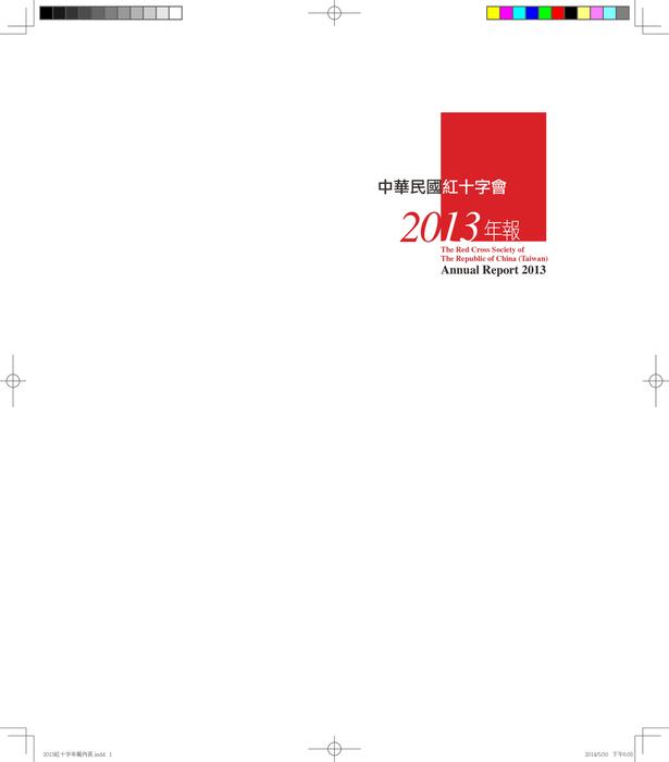 中華民國紅十字會2013年報