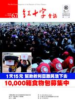 NO67紅十字會訊---1天15元 ...