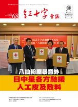 NO68紅十字會訊---八仙粉塵爆意...