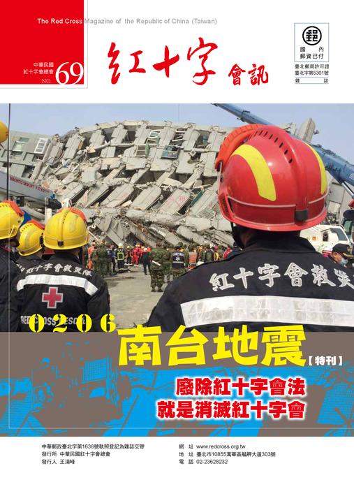 NO69紅十字會訊---020