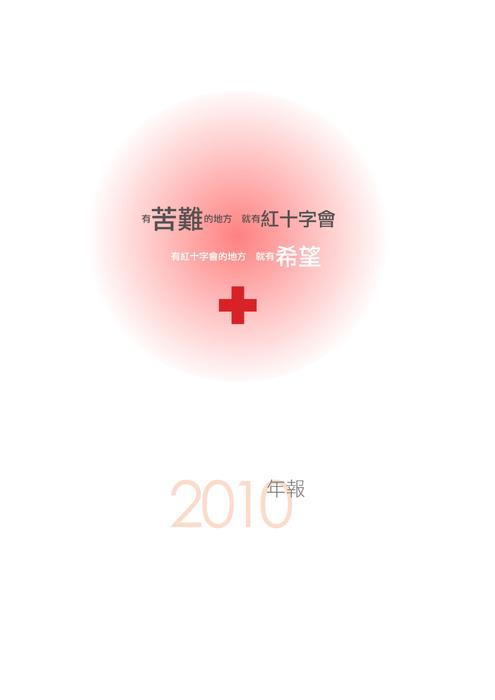 中華民國紅十字會2010年報