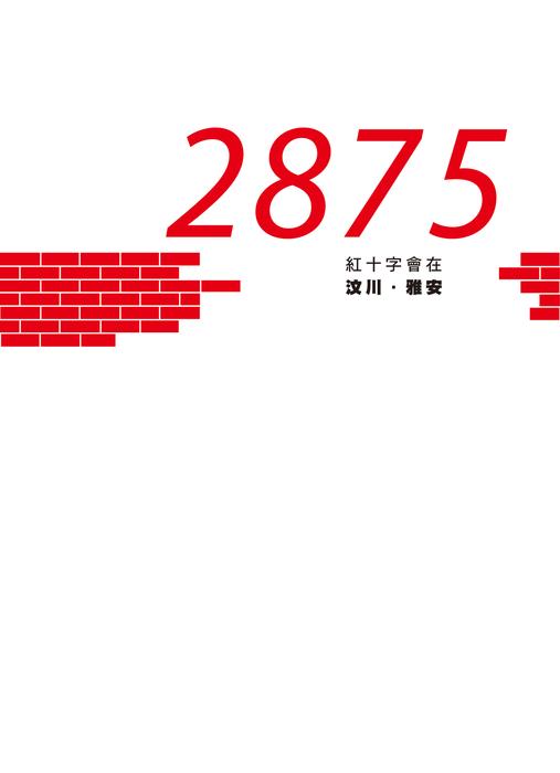 2875紅十字會在汶川. 雅安