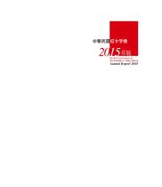 紅十字會2015年報