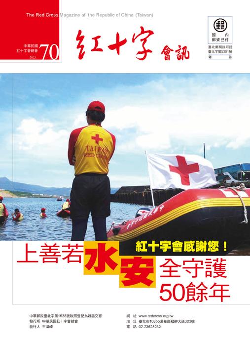 NO70紅十字會訊---上