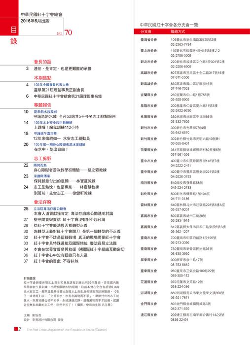 0615紅十字會訊70期-網路版