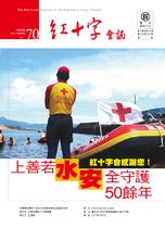 NO70紅十字會訊---上善若水 安全守...