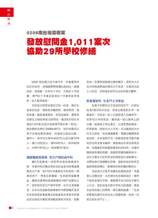 0923紅十字會訊71期-網路用