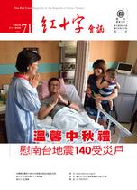 NO71紅十字會訊---溫馨中秋禮 慰南...