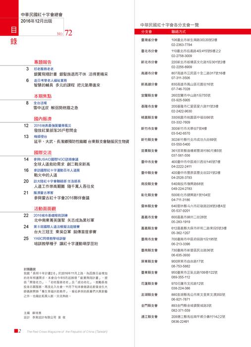 1222 紅十字會訊72期 網路用
