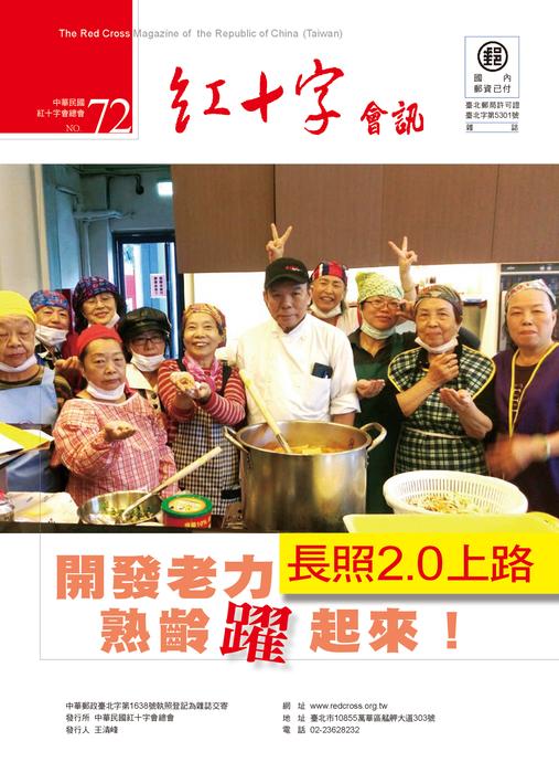 NO72紅十字會訊---開發老力 熟齡躍起來 長照2.0上路!