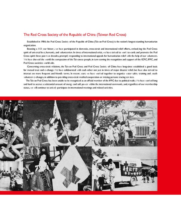 紅十字2016年報-網路用-0510