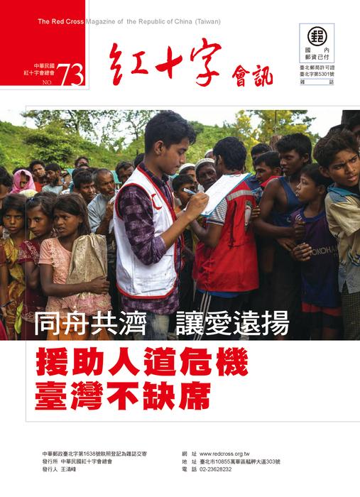 NO73紅十字會訊---同舟共濟 讓愛飛揚 援助人道危機 台灣不缺席!