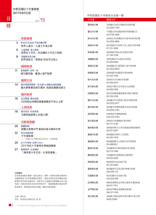 1110紅十字會訊73期 單頁