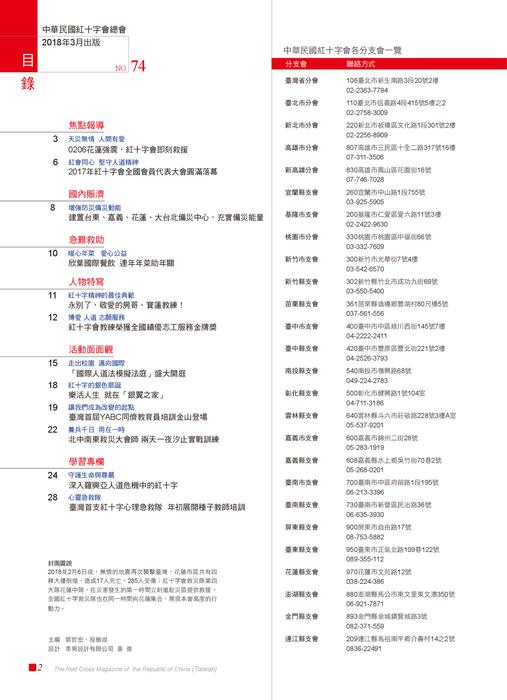 0316紅十字會訊74 網路版