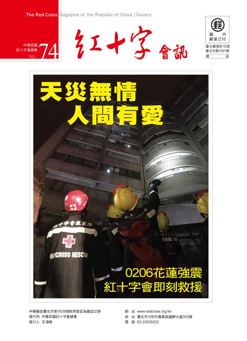 NO74紅十字會訊---0206花蓮強震 紅十字會即刻救援