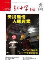 NO74紅十字會訊---0206花蓮...