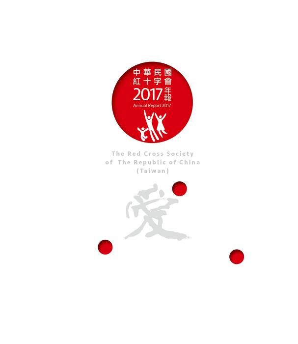 紅十字會2017年報