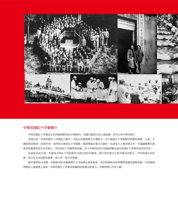 0518 紅十字年報內頁網路版