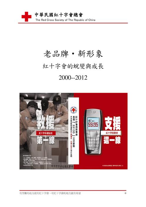 老品牌˙新形象 紅十字會的蛻變與成長(2000-2012)