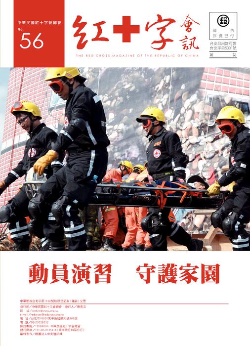 NO56紅十字會訊-動員演習 守護家園