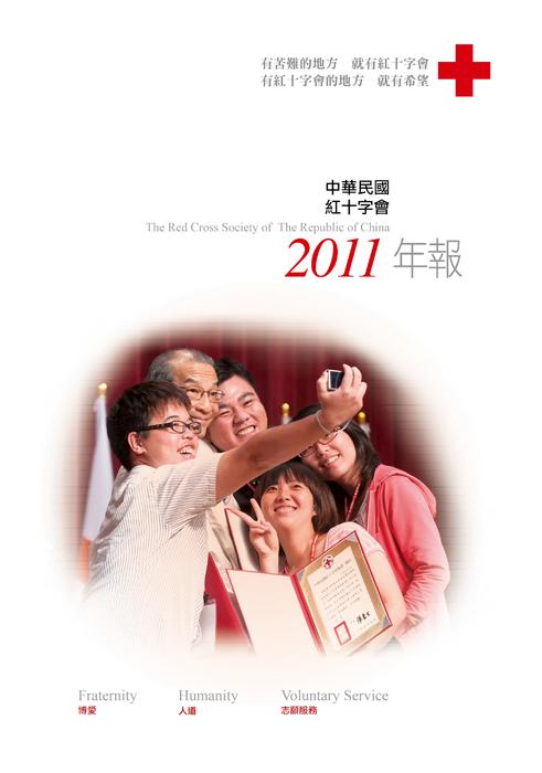 中華民國紅十字會2011年報