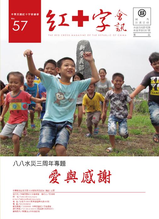 NO57紅十字會訊-八八水災三周年專題 愛與感謝