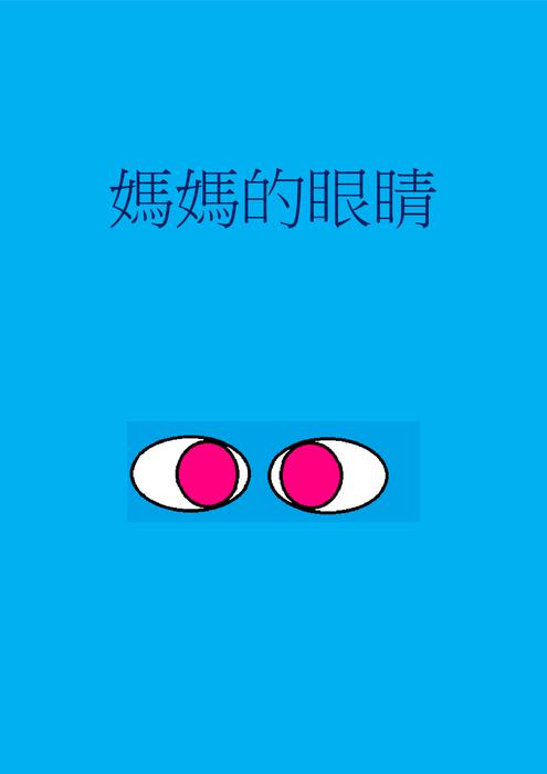 媽媽的眼睛