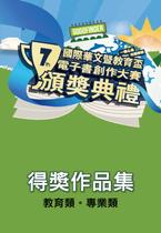 第七屆得獎作品集(教育類、專業類)