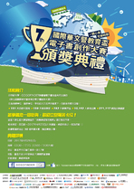 第七屆國際華文暨教育盃電子書創作大賽 頒...
