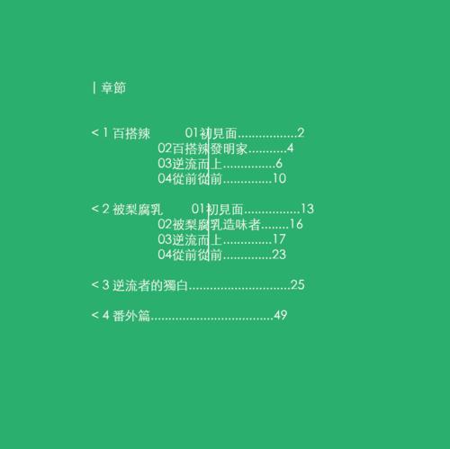 電子書改-03
