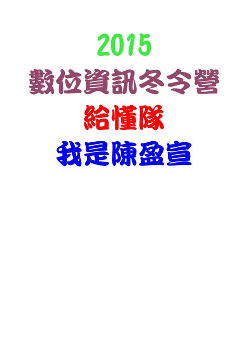 2015數位資訊冬令營 陳盈宣